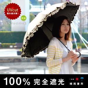 100%完全遮光 日傘 UVカット 紫外線対策 晴雨兼用 大...