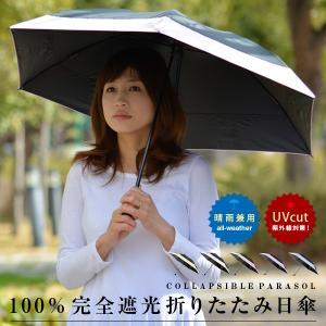100% 完全遮光 UVカット 上品バイカラー 折り畳み 遮...