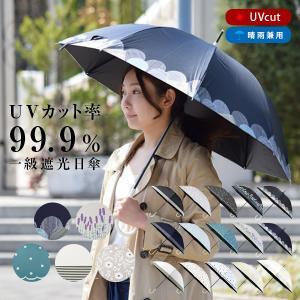 1級遮光 日傘 UVカット 遮光 99.9 uv対策 紫外線...
