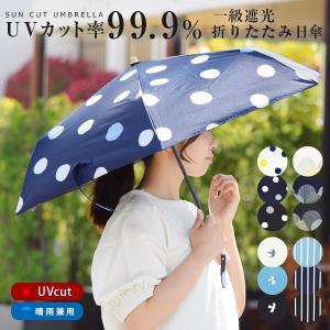 折りたたみ 日傘 UVカット 遮光 99.9 uv対策 紫外線 折り畳み 晴雨兼用 遮熱 かわいい グラスファイバー 一級遮光  100%遮光 シンプル 暑さ対策の画像
