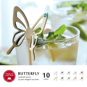 上品なバタフライのマドラーです。 グラスのフチにかけると蝶がとまっているようなデザインに。 カクテル...