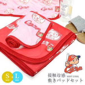 東洋広島カープの冷感敷きパッド2点セットです。 裏面はゴムバンド付きで、布団にもベッドにも装着簡単。...