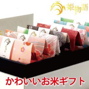 出産内祝い 送料無料 の お米 ギフト 姫物語 (8セット) 結婚内祝い 七五三 入園 入学内祝い お返し