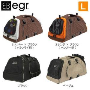egr Italy/イージーアール社 ペットキャリー JETSET(ジェットセット) FF L(〜10kg対応) ベージュ meipls