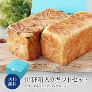 【化粧箱入 送料無料 ギフト・プレゼント セット】ギフト グルメ お取り寄せ 京都高級食パン 選べるデニッシュ食パン2斤セット