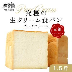食パン グルメ ギフト お取り寄せ 京都 おいしい 高級 生クリーム 食パン ピュアクリーム1.5斤