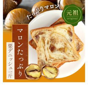デニッシュ食パン  グルメ  京都のおいしい高級 栗デニッシュ 1斤 食パン 高級 人気 スイーツ 売れている 八幡 男山の画像