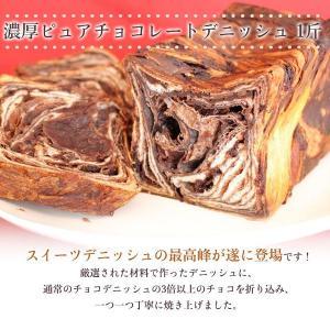 デニッシュ食パン  ギフト お取り寄せ 京都のおいしい高級 濃厚ピュアチョコレートデニッシュ 1斤 【化粧箱入】