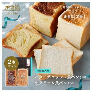 【化粧箱入】人気の食パン ピュアクリーム1.5斤&バター デニッシュ プレーン 1.5斤 2個セット...