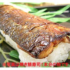 焼き鯖寿司 ハーフサイズを1本  焼き鯖 すし 鮨|meisankobo