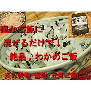 わかめご飯・ふりかけ・お吸物・焼き飯・五目ご飯などお気軽に♪110g入(わかめご飯の場合約60杯分に相当) meisankobo
