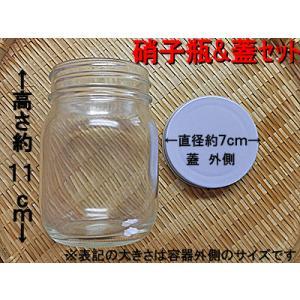ガラス ビン 容量 373ml×1 中サイズ 食品等 ガラス保存容器 ガラス 保存 瓶 ガラス瓶 ガラス 保存容器 ガラスビン通販 保存ビン ビン詰め|meisankobo