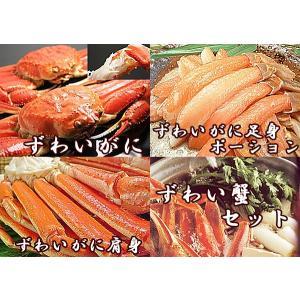 ずわい蟹 セット B...