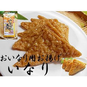 いなり用お揚げ メール便 1袋入 味付いなり いなり寿司 味付き油揚げ いなりあげ 揚げ 味付あげ 稲荷寿司 いなりすし いなりずし 味付けいなりあげ|meisankobo