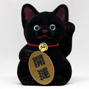 招き猫貯金箱 黒猫開運 meisei-interior