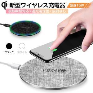 ワイヤレス充電器 チー充電器 Qi 互換性抜群 置くだけ充電 布パターン 高品質 安定感 超薄型 軽...