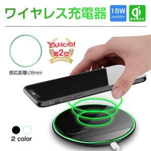 ワイヤレス充電器 チー充電器 充電プレート QI急速充電 置くだけ充電 電磁誘導式 iPhone12...