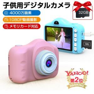 子供用デジタルカメラ キッズカメラ 子供カメラ トイカメラ ボタン式 操作簡単 3.5インチ 400...