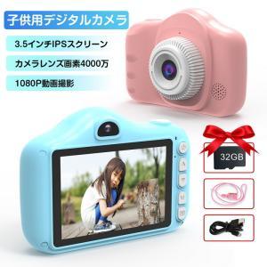 子供用デジタルカメラ キッズカメラ 子供カメラ TFカードリーダー搭載 USB充電式 ストラップホー...