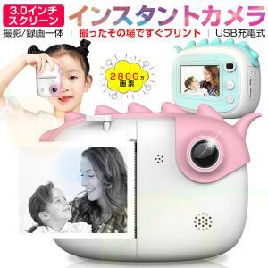 インスタントカメラ キッズカメラ 子供カメラ 即プリント 2800万画素 操作簡単 タッチ式 3イン...