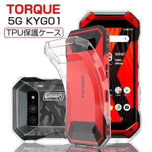 TORQUE 5G au スマホケース カバー スマホ保護 携帯電話ケース 耐衝撃 TPUケース シリコン 透明ケース 衝撃防止 滑り止め 柔らかい アンチスクラッチ 黄変防止