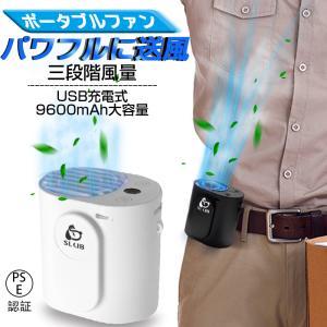 ベルトファン 腰ベルト扇風機 携帯扇風機 USB充電式 扇風機 ポータブルファン 9600mAh大容...