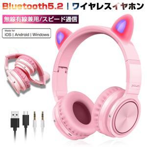 ワイヤレスヘッドホン ワイヤレスイヤホン Bluetooth 5.2 HiFi音質 500mAh電池...