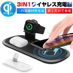3in1ワイヤレス充電器 無線チャージャー  iphone無線充電器 Air Pods Pro充電器...