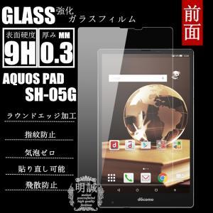 明誠正規品 AQUOS PAD SH-05G 強化ガラスフィルム 保護フィルム アクオスパッド ガラ...