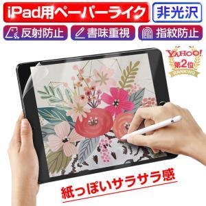 ペーパーライクフィルム 液晶保護フィルム iPadフィルム 紙のような描き心地 ノングレア 反射防止...