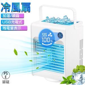 冷風扇 噴霧式扇風機 卓上冷風機 ミニクーラー LEDディスプレイ 上下角度調整 加湿 冷却 熱中症...