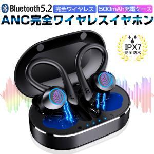 ワイヤレスイヤホン Bluetooth5.2 ANC技術 アクティブノイズキャンセリング 左右分離型...