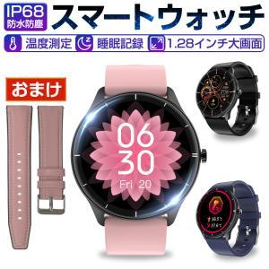 スマートウォッチ IP68防水 1.28インチ 腕時計 活動量計 温度測定 歩数計 DIY文字盤 レ...