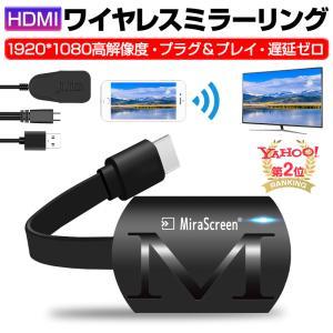 ミラーリング ワイヤレスHDMI 無線HDMI Miracast ストリーミング端末 テレビにスマホの画面を映す Digital AVアダプタ ミラーキャスト アダプタ iOS Androidの画像