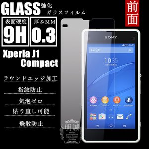 Xperia J1 Compact強化ガラスフィルム 明誠正規品 Xperia J1 Compact ガラスフィルム Xperia J1 Compact 液晶保護フィルム強化ガラス J1 Compact 保護シート|meiseishop