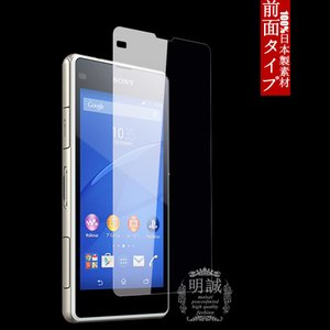 Xperia J1 Compact 強化ガラスフィルム 明誠正規品 Xperia J1 Compact ガラスフィルム Xperia J1 Compact 液晶保護フィルム強化ガラス J1 Compact 保護シート|meiseishop