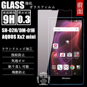 AQUOS Compact SH-02H/Disney Mobile on docomo DM-01H/AQUOS Xx2 mini強化ガラスフィルム SH-02H ガラスフィルム DM-01H 液晶保護フィルム AQUOS Xx2 mini|meiseishop