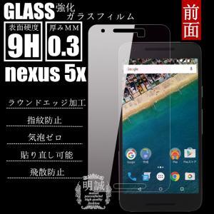Nexus 5x 強化ガラス保護フィルム nexus 5x ガラスフィルム nexus 5x 液晶保護フィルム Nexus 5x 保護ガラスフィルム docomo ドコモ Y!mobile 送料無料 Google|meiseishop