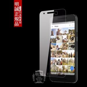 docomo Nexus 5x 強化ガラス保護フィルム nexus 5x ガラスフィルム nexus 5x 液晶保護フィルム Nexus 5x 保護ガラスフィルム ドコモ Y!mobile 送料無料 Google meiseishop