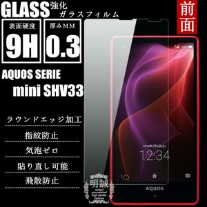 明誠正規品 AQUOS SERIE mini SHV33 強化ガラスフィルム 保護フィルム クオスセ...