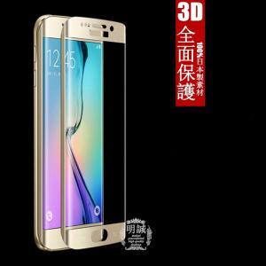送料無料 Galaxy S7 edge SC-02H SCV33 強化ガラスフィルム 全面 3D全面保護フィルム galaxy S6 edge SC-02H SCV33 強化ガラス全面ガラスフィルム meiseishop