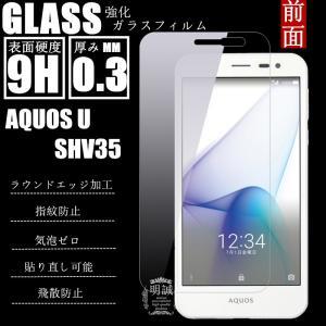 au AQUOS U SHV35 強化ガラス保護フィルム AQUOS U SHV35 保護フィルム 送料無料 AQUOS U SHV35 ガラスフィルム SHV35 保護シール 前面保護フィルム 強化ガラス|meiseishop