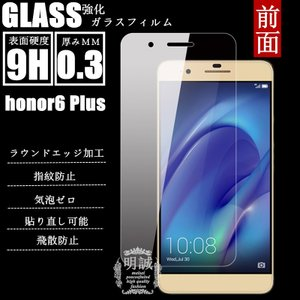 Huawei honor6 plus 強化ガラス保護フィルム Huawei Ascend P7 保護...