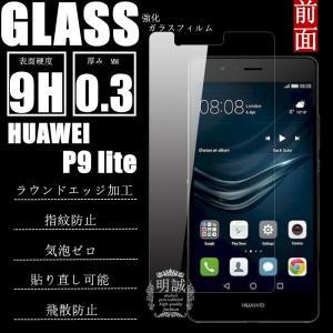 Huawei P9 lite 強化ガラス保護フィルム Huawei P9 lite 保護フィルム 送料無料 Huawei P9 liteガラスフィルム Huawei P9 lite 液晶保護フィルム ファーウェイ|meiseishop