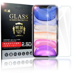 送料無料 iPhone X iPhone8 iPhone8plus 強化ガラスフィルム iPhone7 7plus iPhone6s/6splus ガラスフィルム 明誠 アイフォン8 7plus 6s 液晶保護フィルムガラス|meiseishop