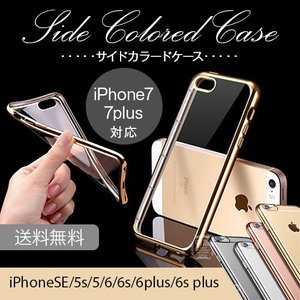 【iPhone8/8plus対応】 iPhone7 Galaxy S8 S8+ケース クリア TPU ソフトケース iphone 7 plus 5S Galaxy S7 edge ケース カバー S8 S8+ ケース サイドカラード|meiseishop