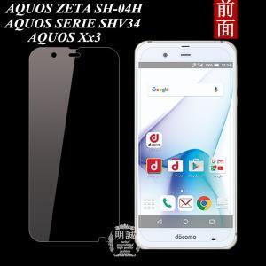 AQUOS ZETA SH-04H/AQUOS SERIE SHV34/AQUOS Xx3/STAR WARS mobile 強化ガラスフィルム SH-04H ガラスフィルム SHV34 液晶保護フィルム AQUOS Xx3ガラスフィルム|meiseishop