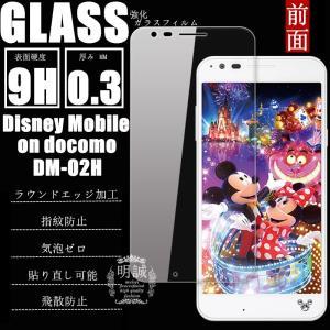 Disney Mobile on docomo DM-02H 強化ガラス保護フィルム Disney Mobile on docomo ガラス保護フィルム DM-02H 液晶保護フィルム DM-02H 強化ガラスフィルム|meiseishop