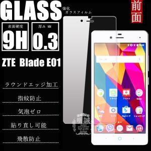 ZTE Blade E01 強化ガラス保護フィルム ZTE Blade E01 ガラスフィルム ZTE Blade E01 液晶保護フィルム Blade E01 強化ガラスフィルム 送料無料 保護フィルム|meiseishop