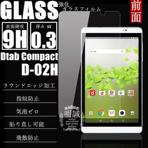 dtab Compact d-02H 強化ガラス保護フィルム dtab Compact d-02H 送料無料 液晶保護フィルム Huawei MediaPad M2 8.0 ガラスフィルム d-02H 強化ガラスフィルム|meiseishop